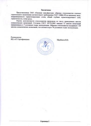 kaleva okna dmitrov 189_big